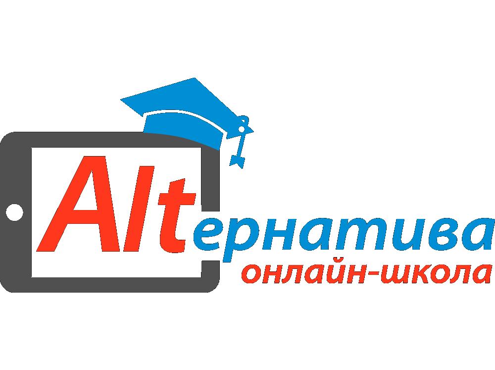 Онлайн-школа  «Альтернатива»