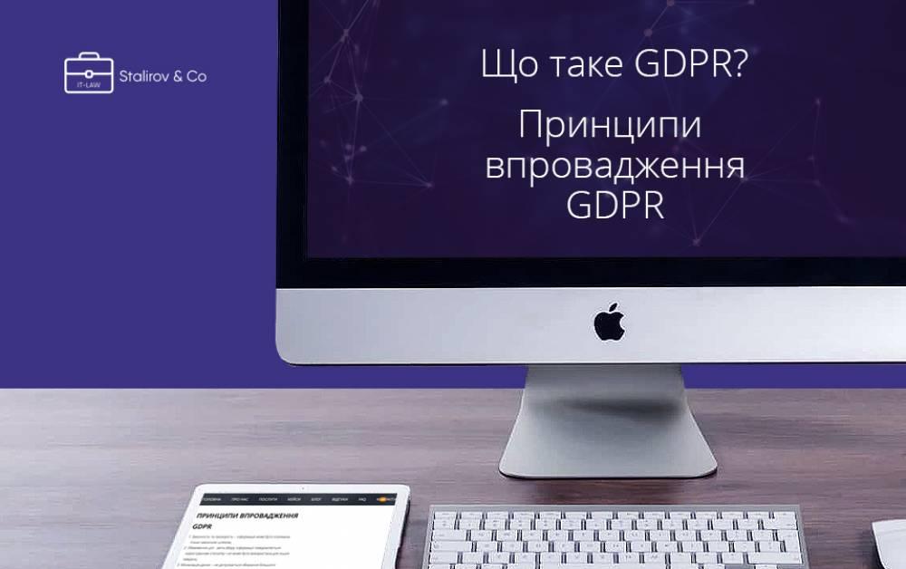 GDPR для украинских IT-компаний