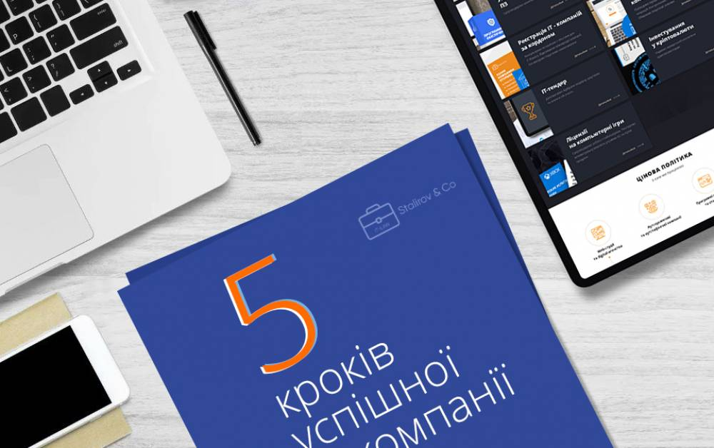 5 кроків успішної IT-компанії