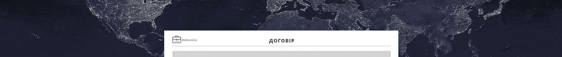 Договір на IT обслуговування для клієнтів в США та ЄС icon