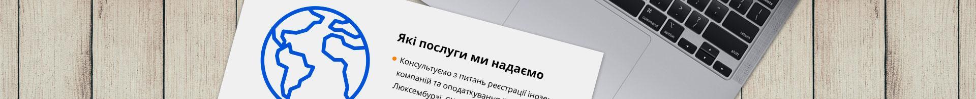 Реєстрація IT-компаній за кордоном  icon