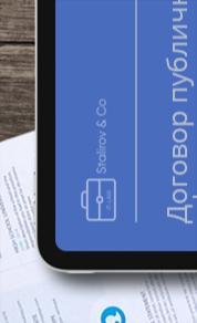 Договір публічної оферти / Угода користувача / Terms of USE / Privacy Policy  icon2