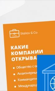 Регистрация IT-компаний за рубежом icon2