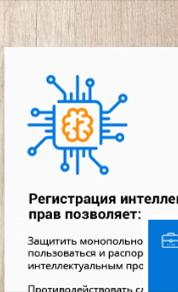 Защита интеллектуальной собственности IT-компании | Регистрация интеллектуальной собственности icon2